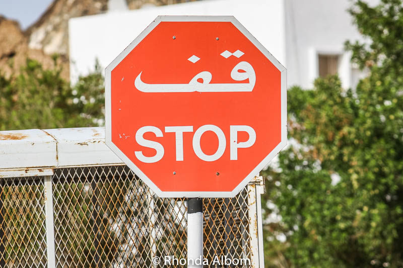 Stop sign in Oman