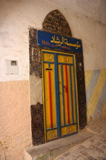 Koranic school, for girls and boys ages 3-5 in Meknes Morocco